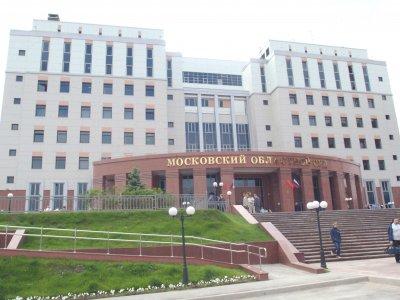 2.3 Московский областной суд